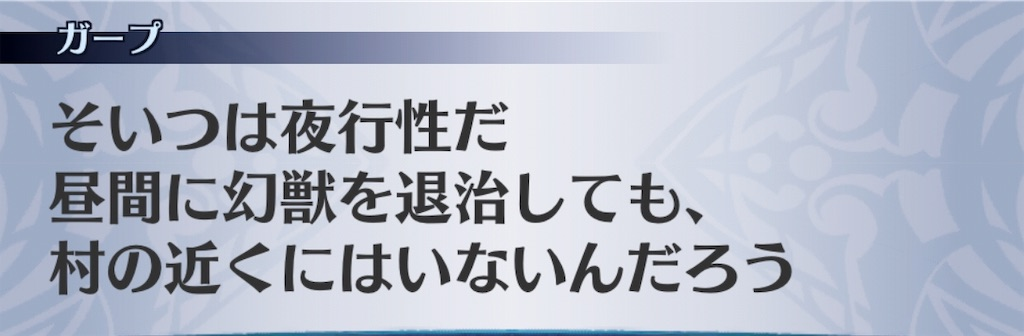 f:id:seisyuu:20190626143826j:plain