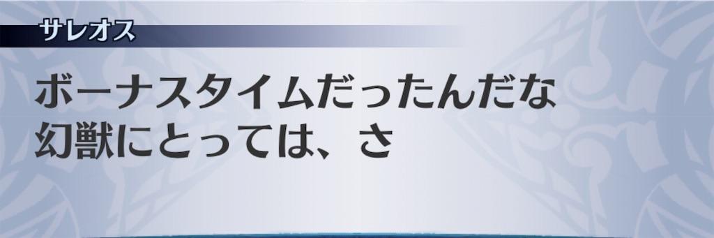f:id:seisyuu:20190628215900j:plain