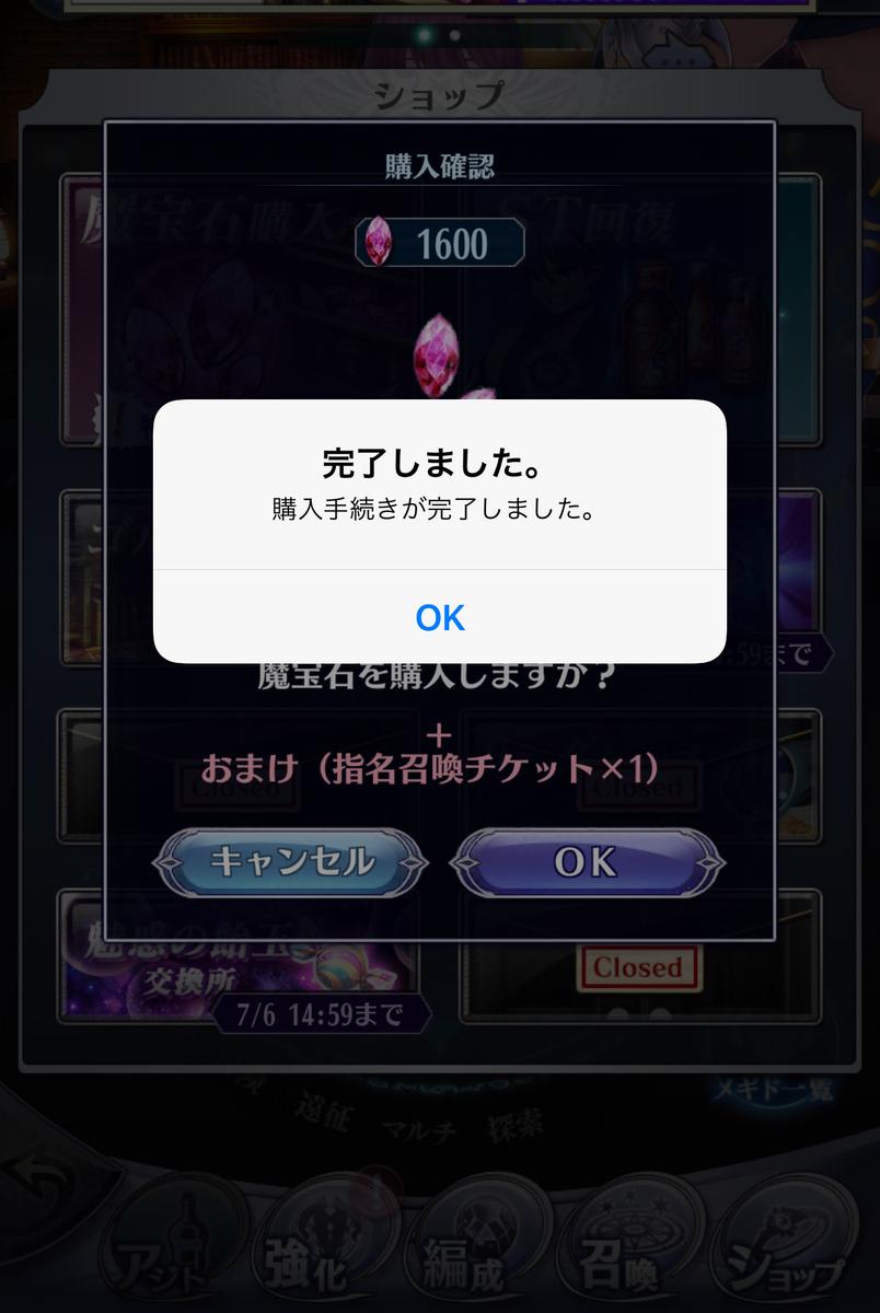 f:id:seisyuu:20190702193526j:plain