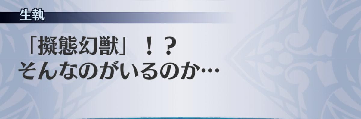 f:id:seisyuu:20190702193653j:plain