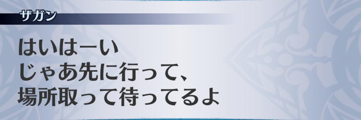 f:id:seisyuu:20190702193822j:plain