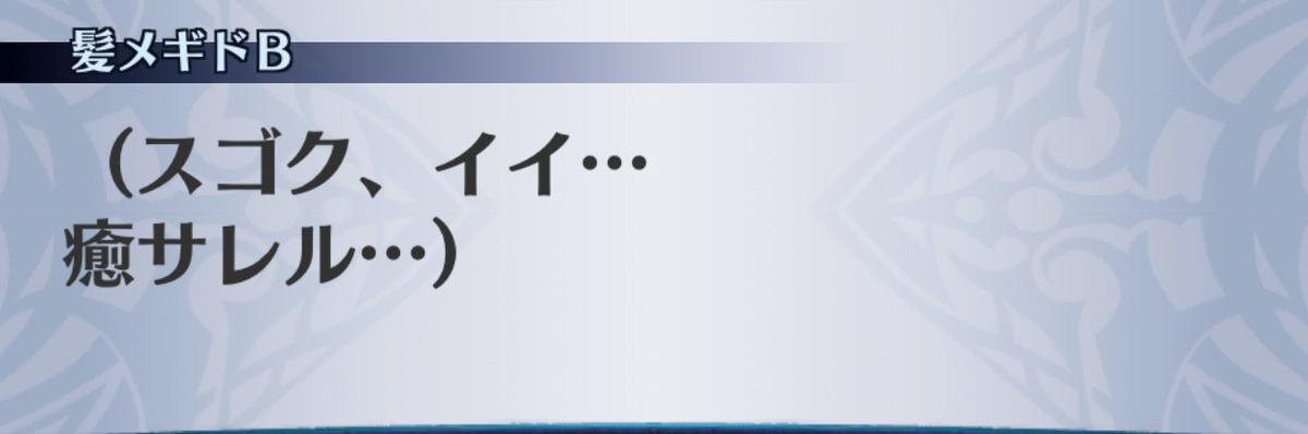 f:id:seisyuu:20190702194126j:plain