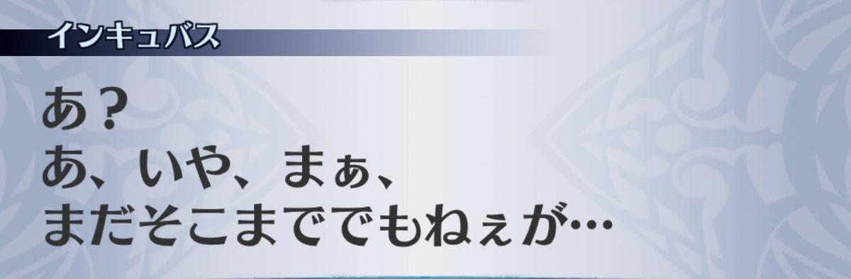 f:id:seisyuu:20190702194219j:plain