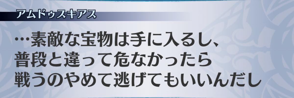 f:id:seisyuu:20190702194823j:plain