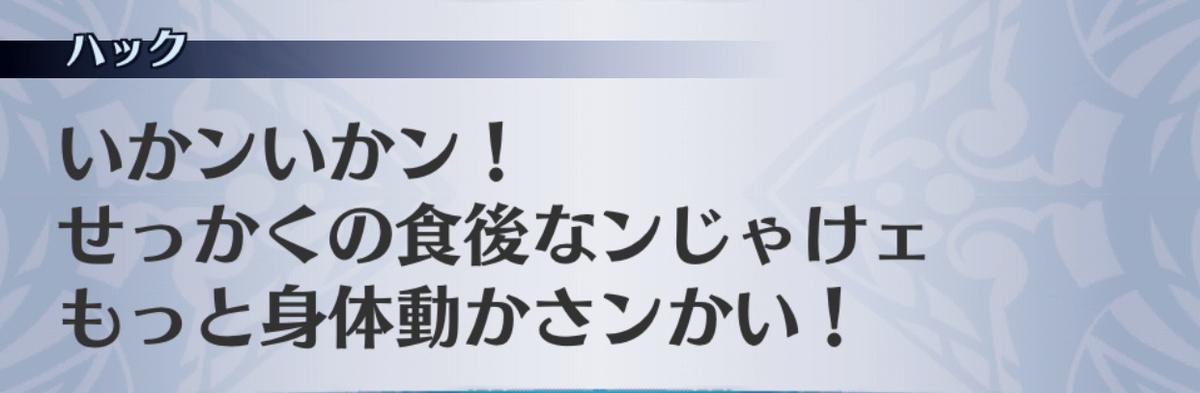 f:id:seisyuu:20190702194845j:plain