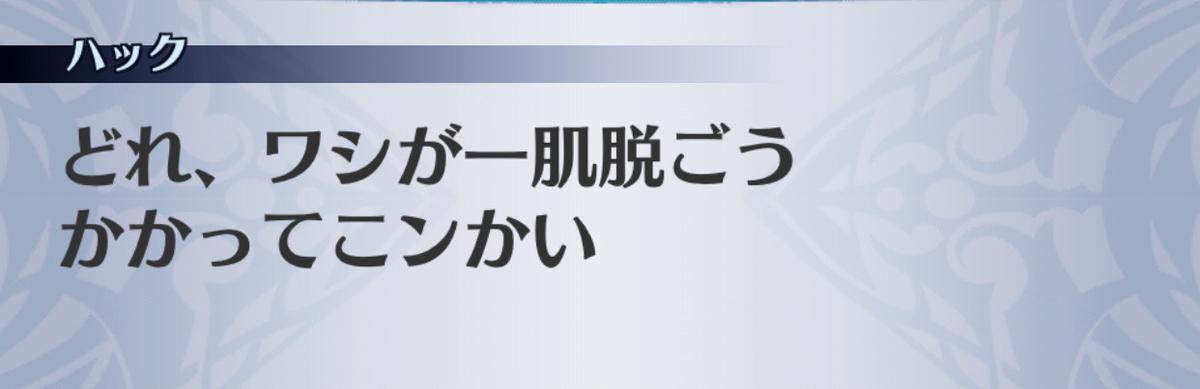 f:id:seisyuu:20190702194848j:plain