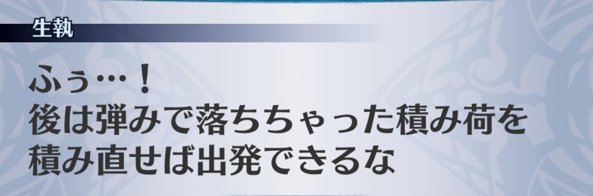 f:id:seisyuu:20190706160727j:plain