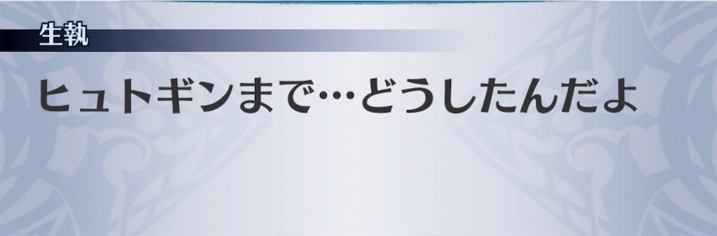 f:id:seisyuu:20190812130050j:plain