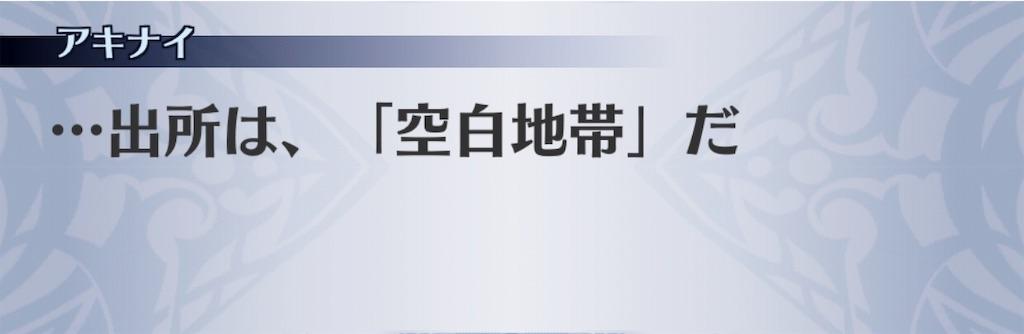 f:id:seisyuu:20190902085740j:plain