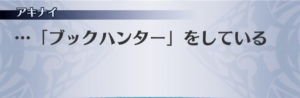 f:id:seisyuu:20190903202652j:plain