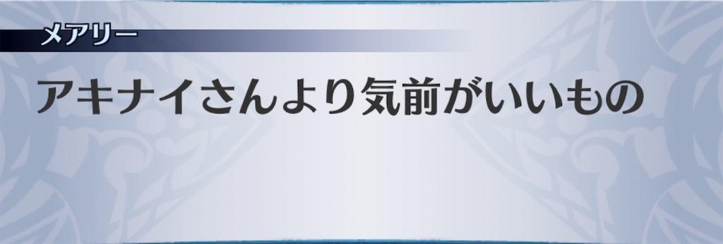 f:id:seisyuu:20190906114735j:plain
