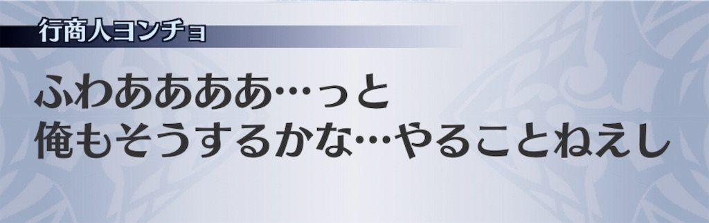 f:id:seisyuu:20191004235539j:plain