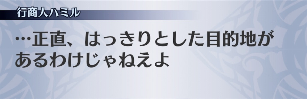f:id:seisyuu:20191006200418j:plain