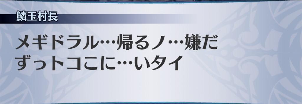 f:id:seisyuu:20191009175009j:plain