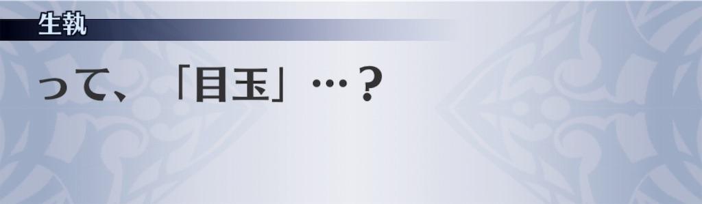 f:id:seisyuu:20191019202558j:plain
