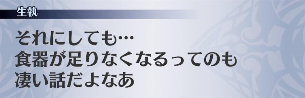 f:id:seisyuu:20191202112729j:plain