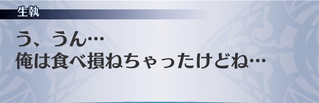 f:id:seisyuu:20191202142642j:plain