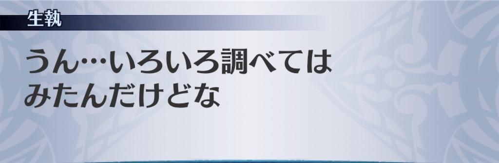 f:id:seisyuu:20191211155012j:plain