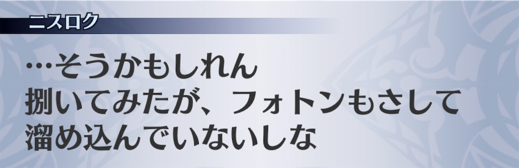 f:id:seisyuu:20191218174127j:plain