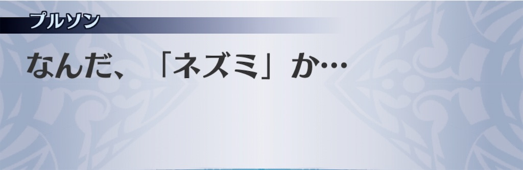 f:id:seisyuu:20191220160348j:plain