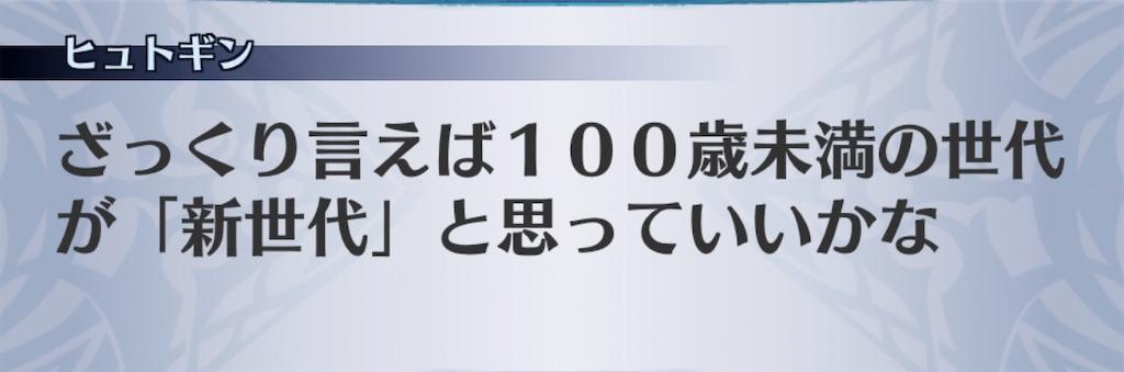 f:id:seisyuu:20200106162948j:plain