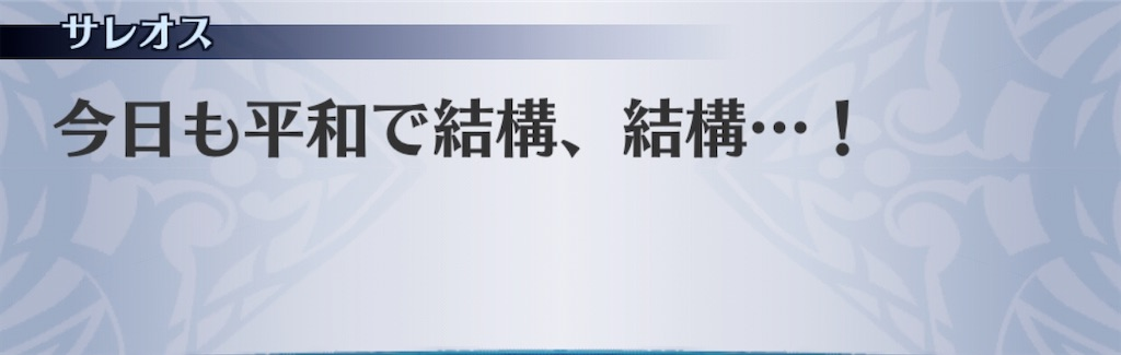 f:id:seisyuu:20200115120801j:plain