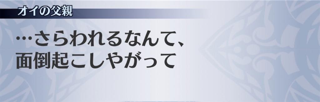 f:id:seisyuu:20200121181218j:plain