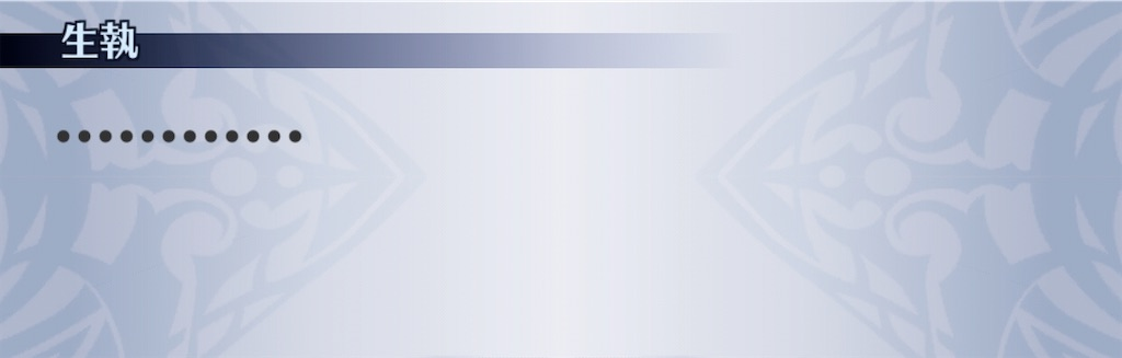 f:id:seisyuu:20200220210419j:plain