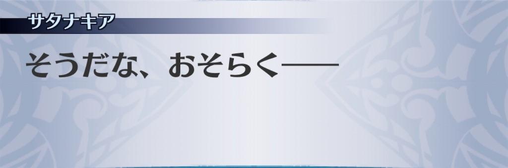 f:id:seisyuu:20200309202705j:plain