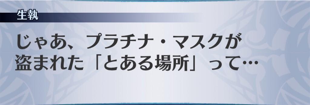 f:id:seisyuu:20200312153809j:plain