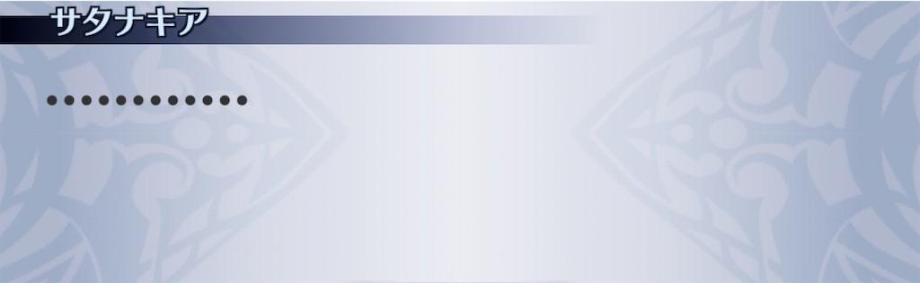 f:id:seisyuu:20200312174120j:plain