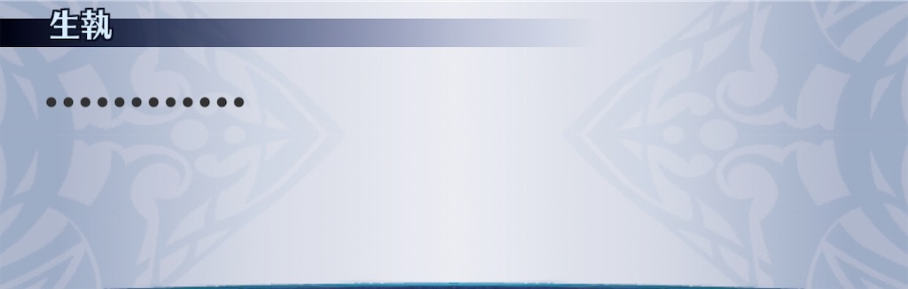 f:id:seisyuu:20200829155635j:plain