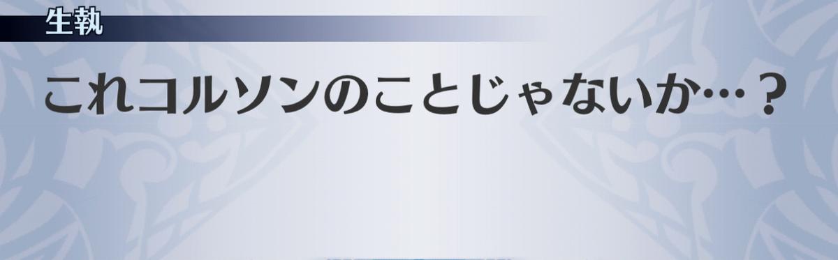 f:id:seisyuu:20201209195933j:plain