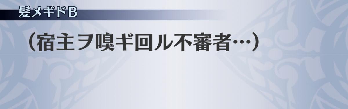 f:id:seisyuu:20201213023719j:plain