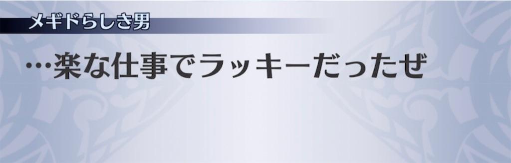 f:id:seisyuu:20210227211541j:plain