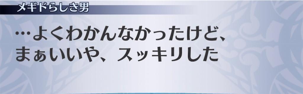 f:id:seisyuu:20210227213938j:plain