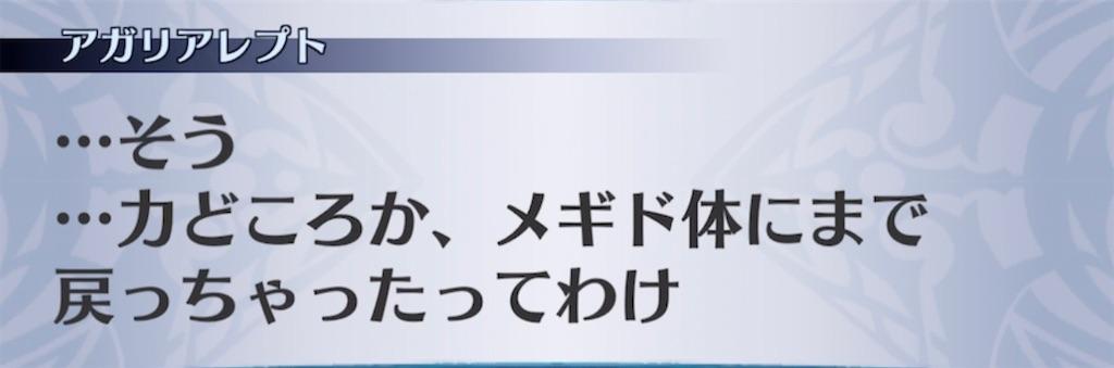 f:id:seisyuu:20210227220655j:plain