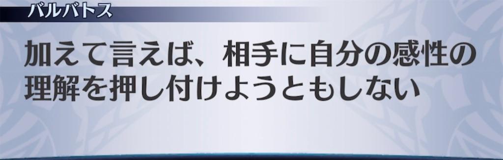 f:id:seisyuu:20210308195819j:plain