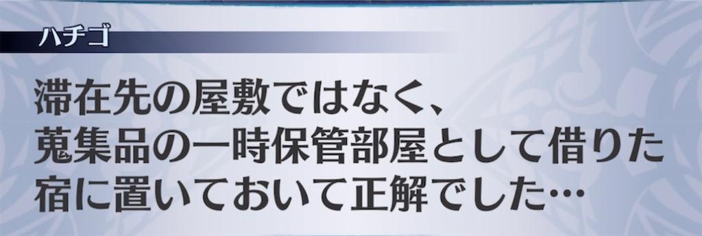 f:id:seisyuu:20210308200726j:plain