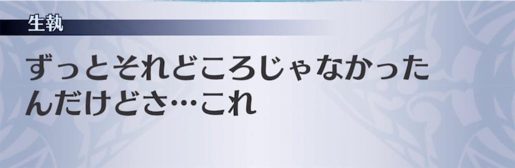 f:id:seisyuu:20210321191300j:plain