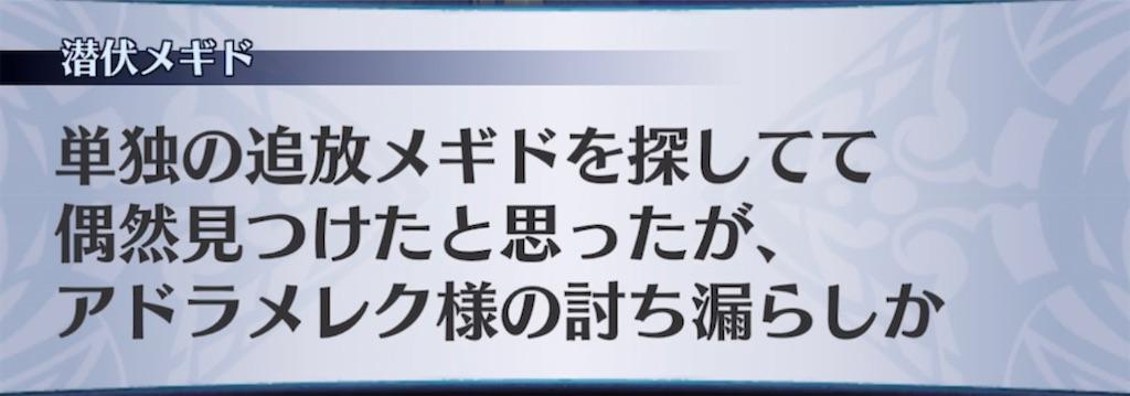 f:id:seisyuu:20210323200826j:plain