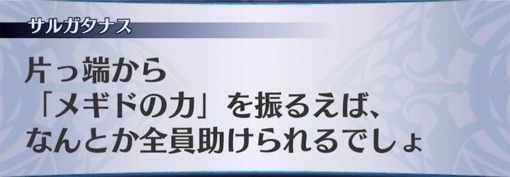 f:id:seisyuu:20210328174335j:plain