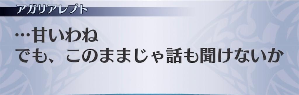 f:id:seisyuu:20210519192849j:plain