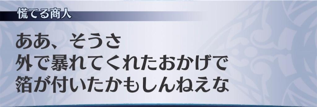 f:id:seisyuu:20210609185950j:plain