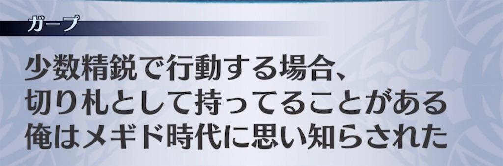 f:id:seisyuu:20210620195245j:plain