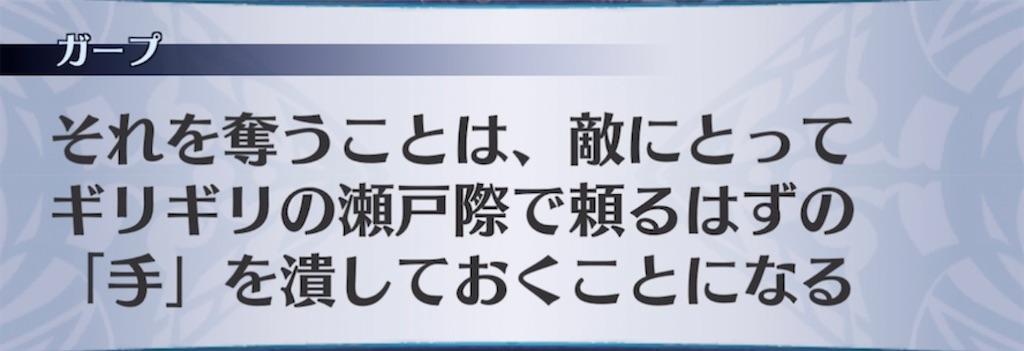 f:id:seisyuu:20210620195249j:plain