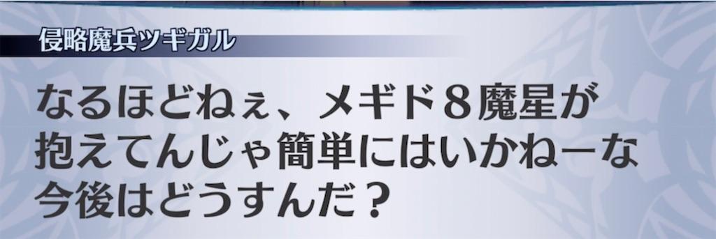 f:id:seisyuu:20210625200301j:plain