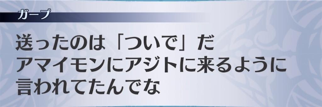 f:id:seisyuu:20210704030042j:plain