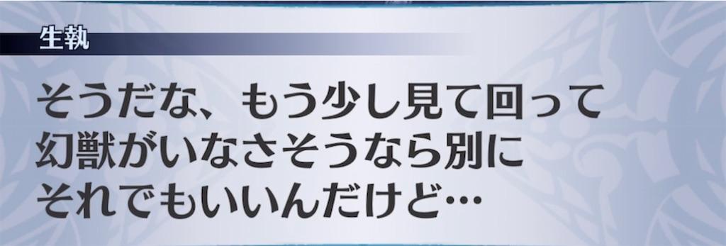 f:id:seisyuu:20210721194950j:plain