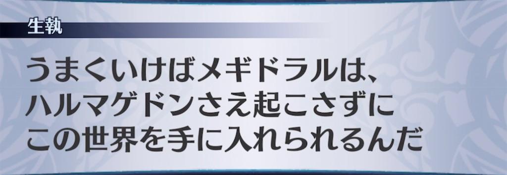 f:id:seisyuu:20210927080746j:plain